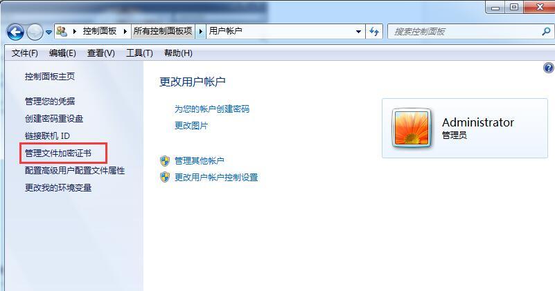 管理文件加密证书