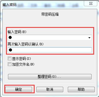 共享文件夹加密